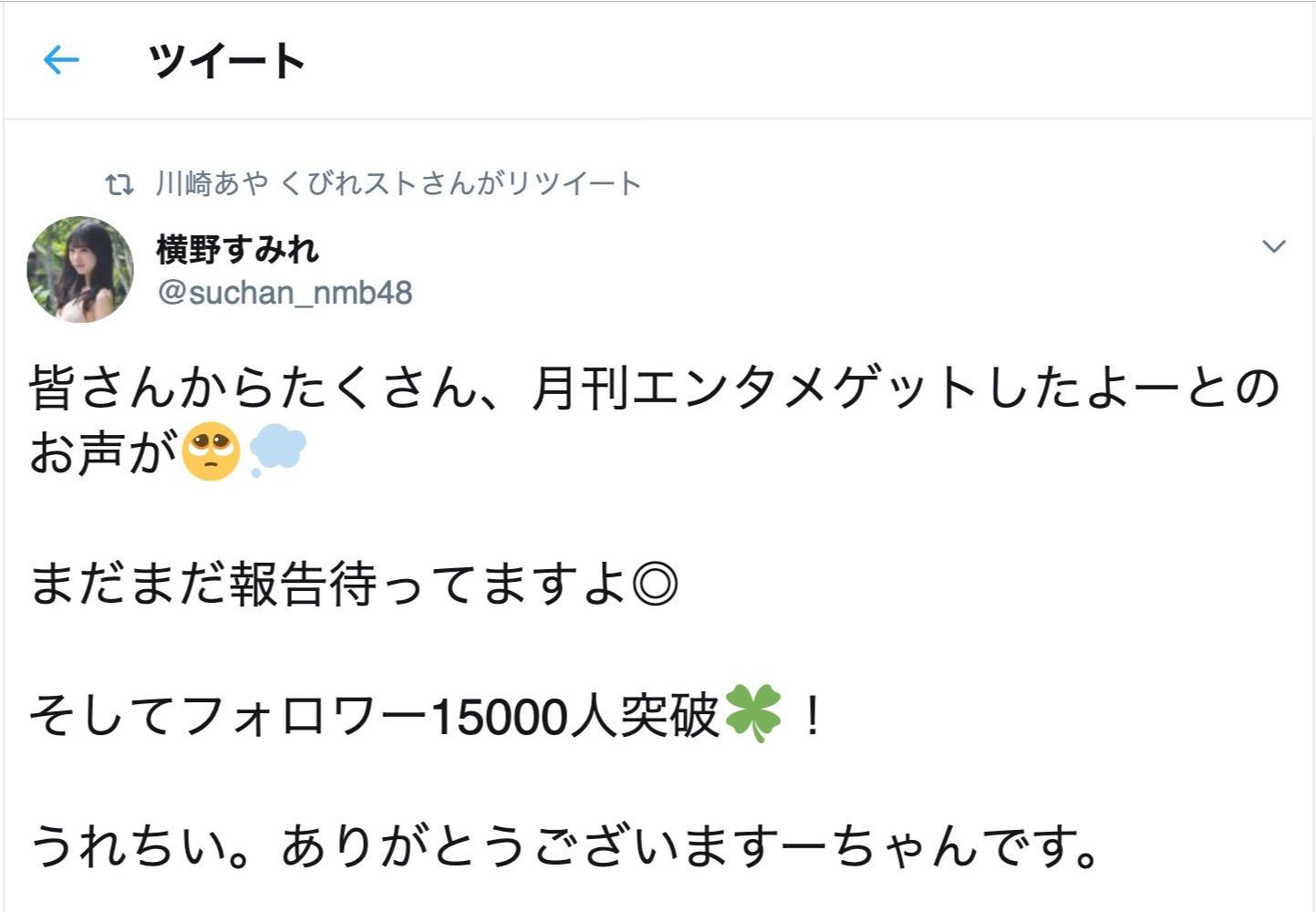 【横野すみれ】すーちゃんの月刊エンタメグラビア、トップグラドルからも高評価
