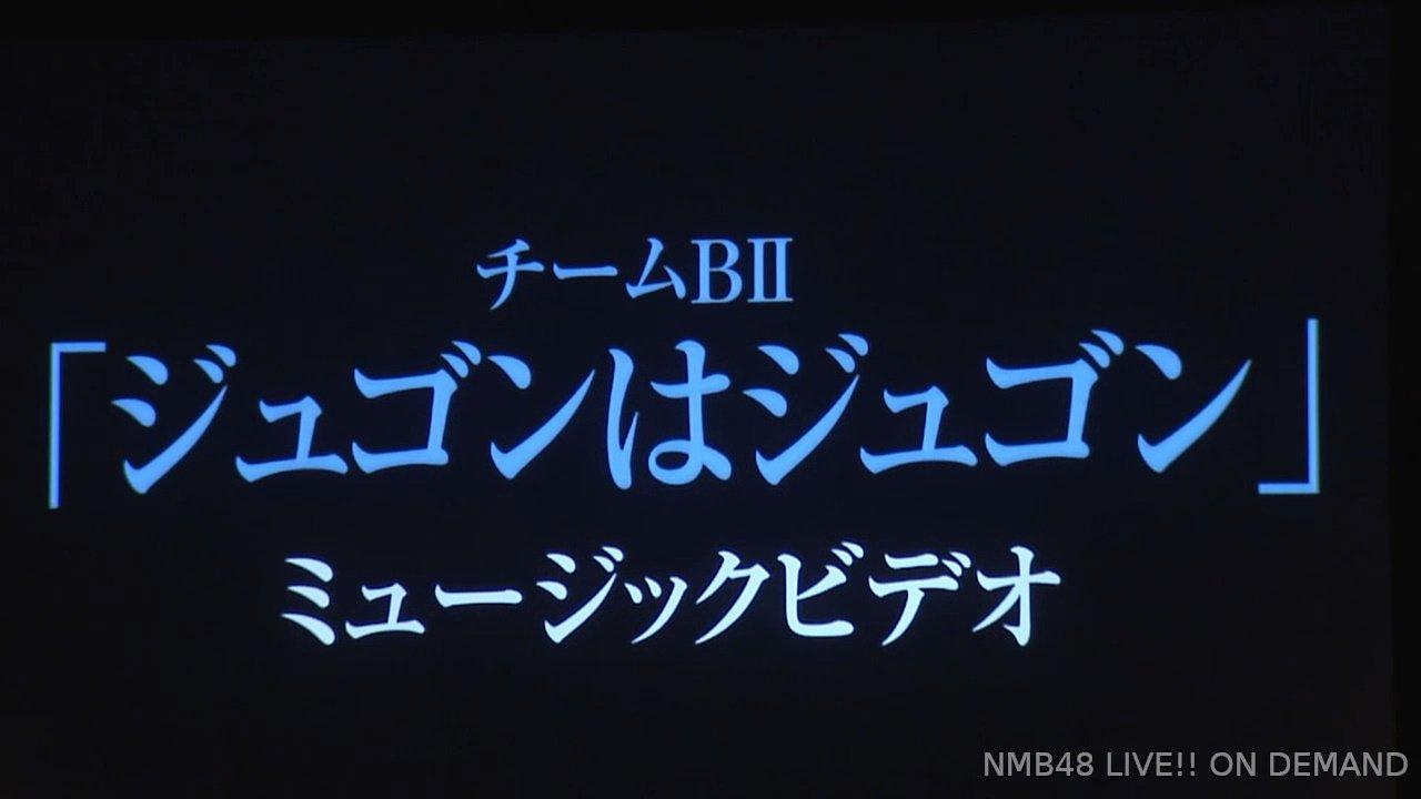 【NMB48】「母校へ帰れ!」収録のチームBⅡ楽曲「ジュゴンはジュゴン」のミュージックビデオが初披露。