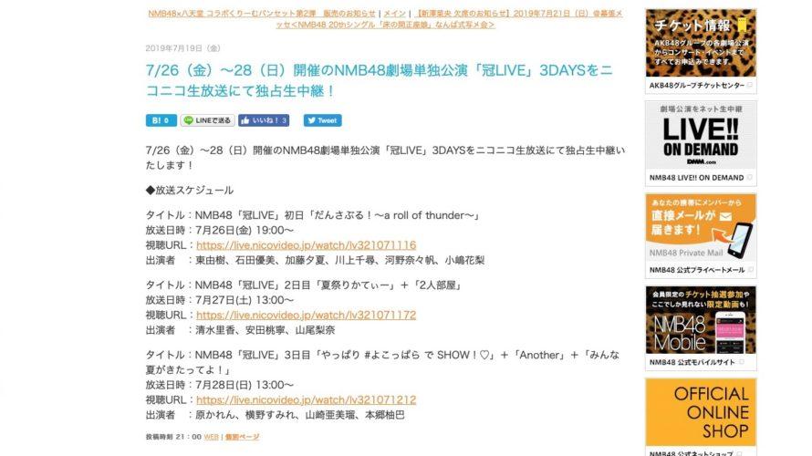 【NMB48】7月26日・27日・28日の冠ライブ企画をニコニコ生放送で中継
