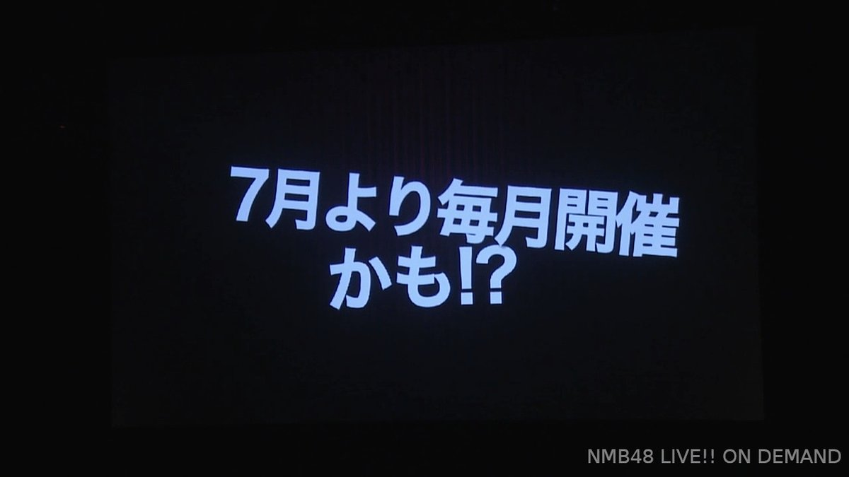 【NMB48】十番勝負が冠ライブに。(基本)毎月開催、出演メンバーや企画のリクエストも募集中