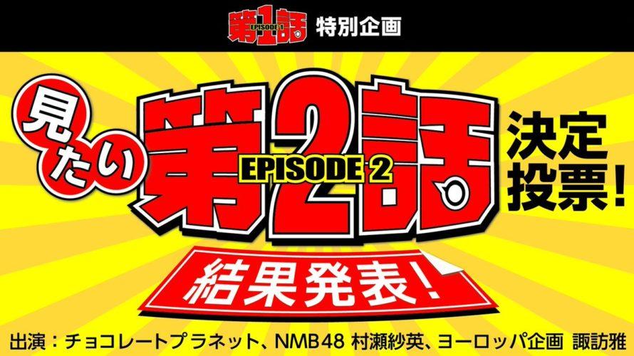 【NMB48】7/16の「第1話」特別企画はYou Tubeで配信。村瀬紗英・チョコレートプラネットさん・ヨーロッパ企画・諏訪雅さんが出演