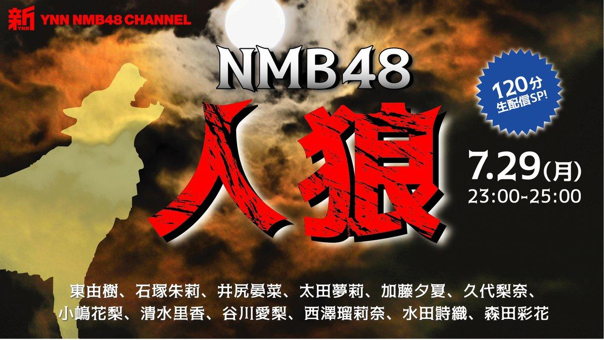 【NMB48】7月29日23時〜メンバー12名出演の新YNN『NMB48人狼』120分SPが配信。