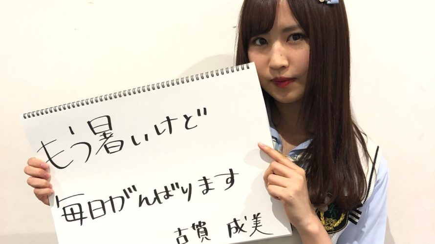 【NMB48】7月25日の夕方NMN48・夜方NMB48の出演メンバー発表。なる出禁解除。