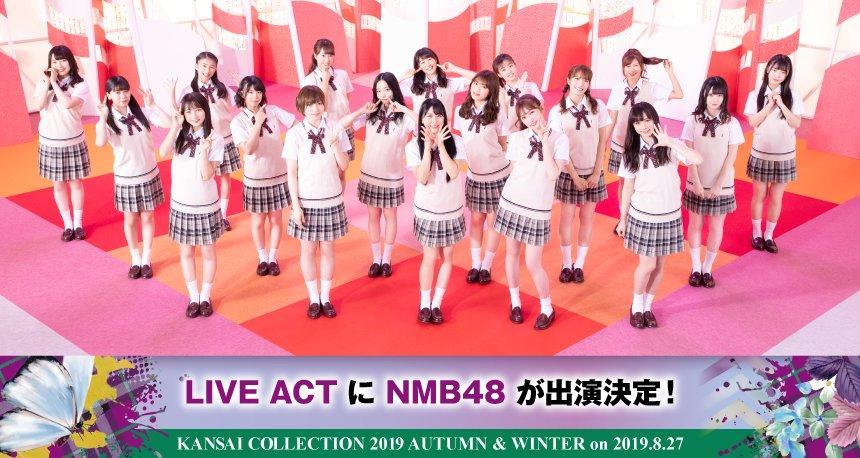【NMB48】8月27日「KANSAI COLLECTION 2019A/W」でNMB48がLIVE。