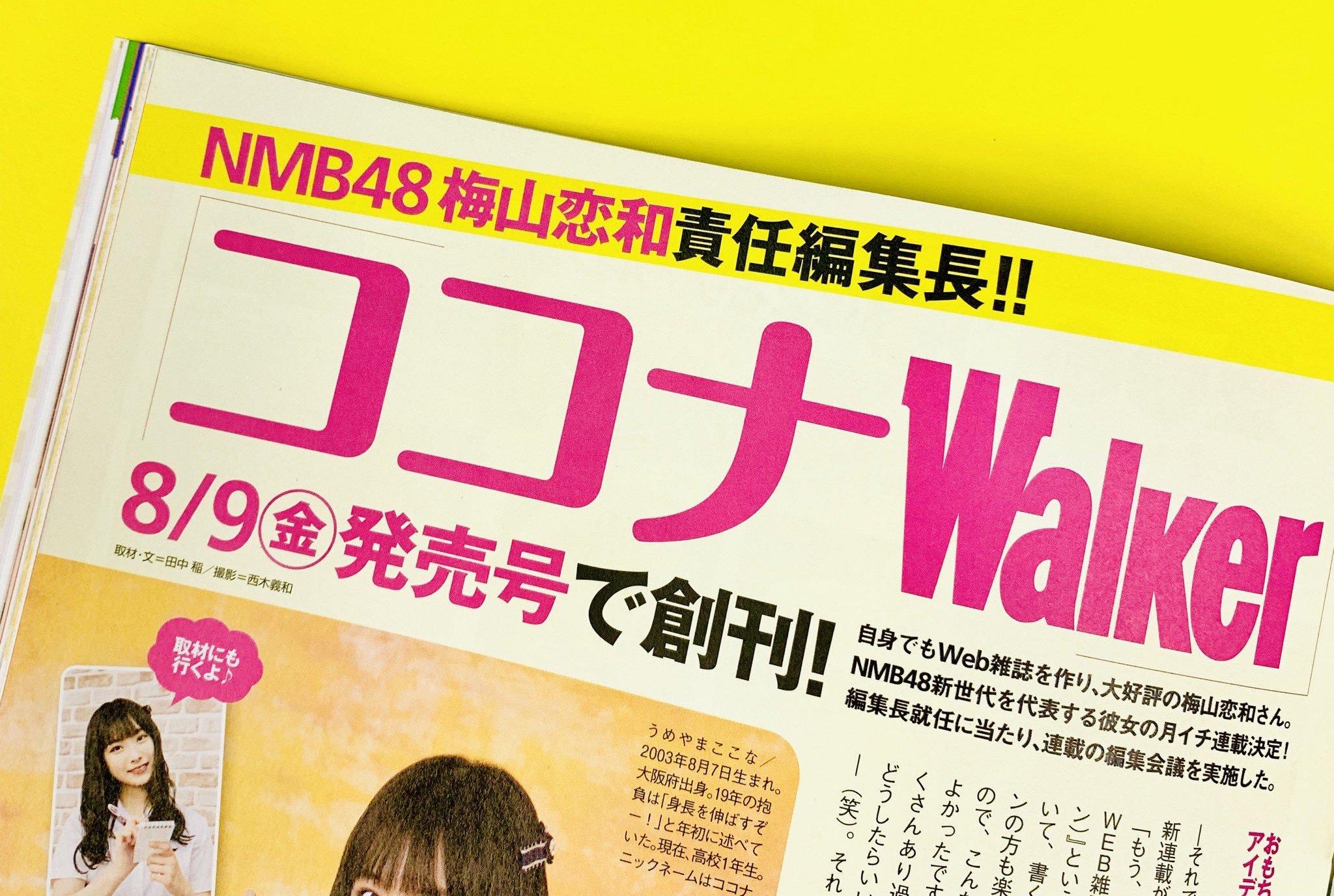 【梅山恋和】関西ウォーカーでココナの新連載「ココナWalker」が開始。