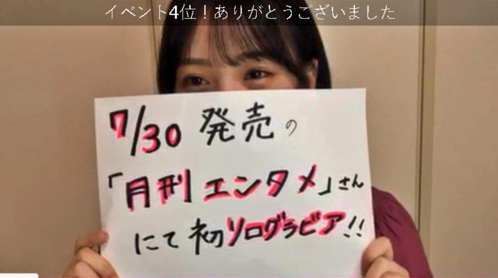 【横野すみれ】すーちゃんのソログラビアが7/30発売の月刊エンタメに掲載