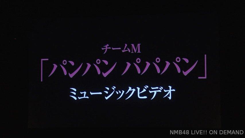 【NMB48】「母校へ帰れ!」収録のチームM楽曲「パンパン パパパン」のミュージックビデオが初披露。