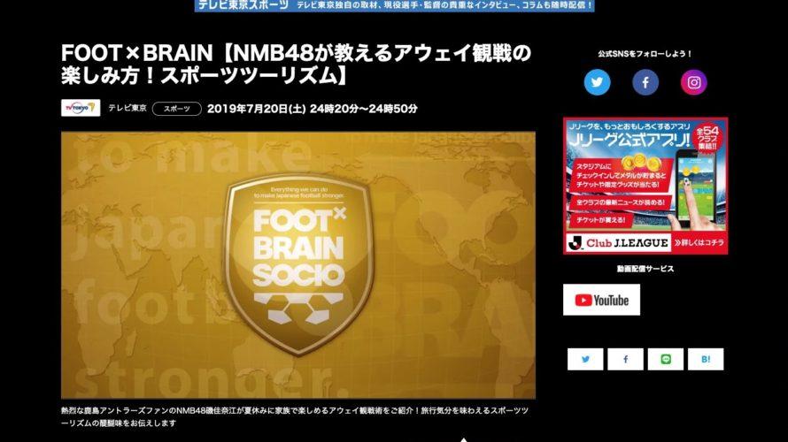 【磯佳奈江】いそちゃんが7月20日のテレビ東京系「FOOT×BRAIN」に出演