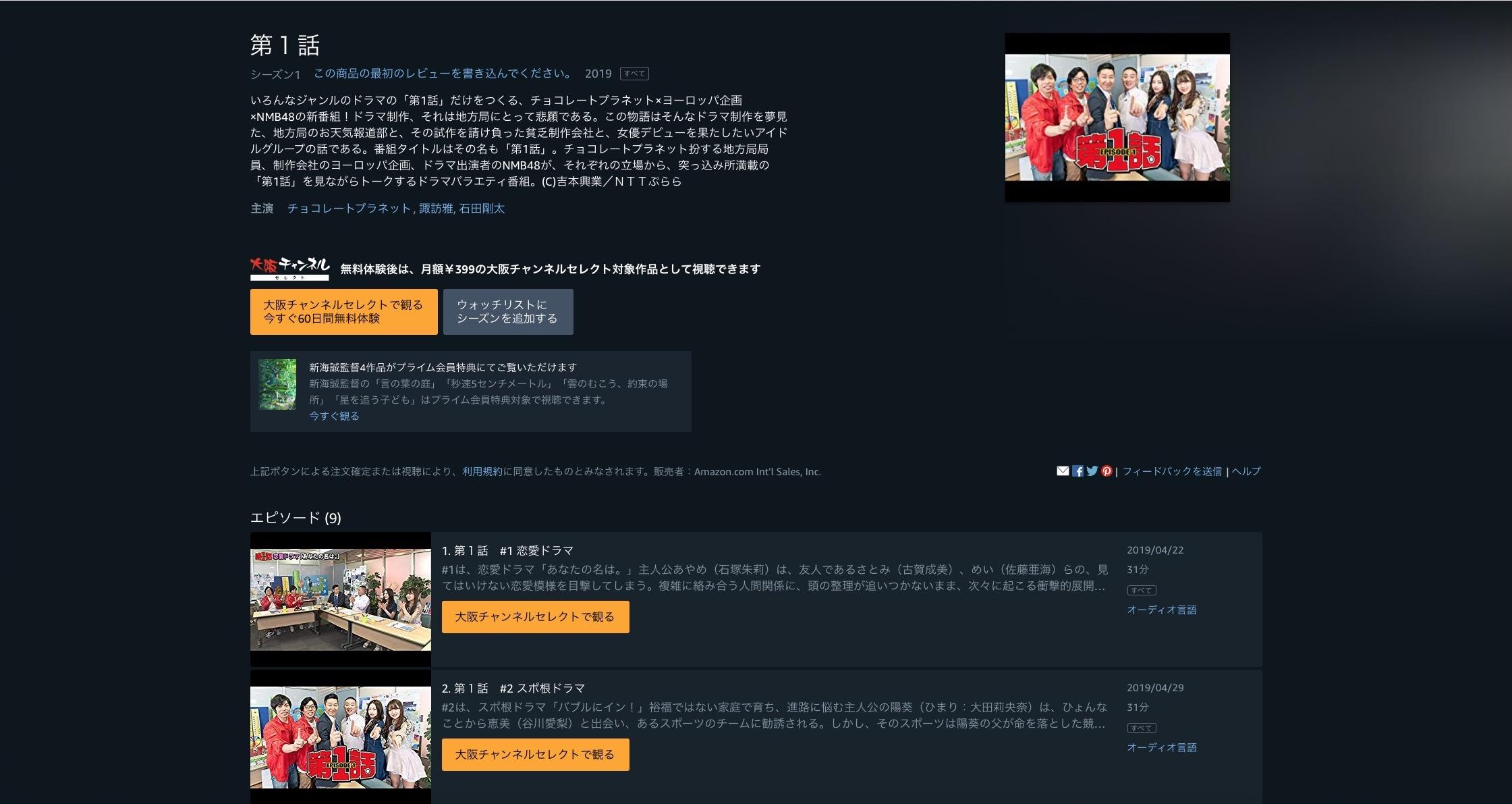 【NMB48】ABCテレビ「第1話」がアマゾンプライム・大阪チャンネルセレクトで配信開始