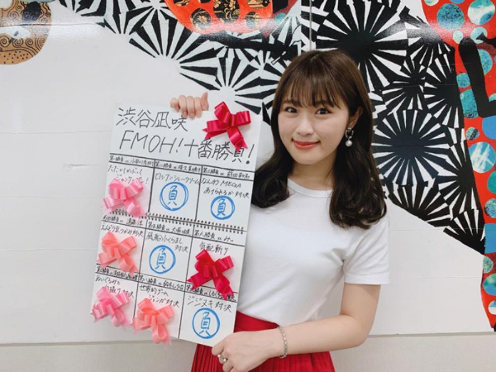 【渋谷凪咲】8月11日の19時から「渋谷凪咲FM OH!十番勝負! 祝♡勝ち越し エキシビションラジオ!」が放送