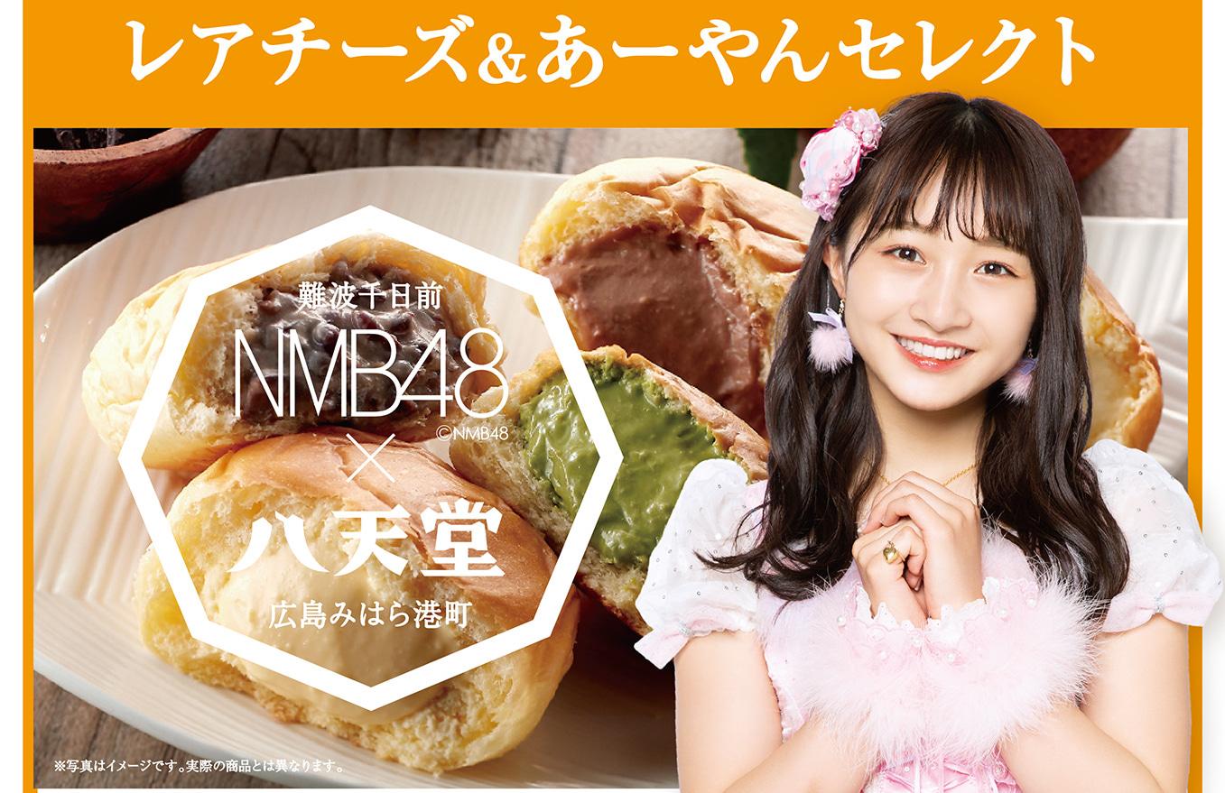 NMB48】7/28の握手会で山本彩加プロデュース「NMB48×八天堂 コラボくりーむパンセット」が販売