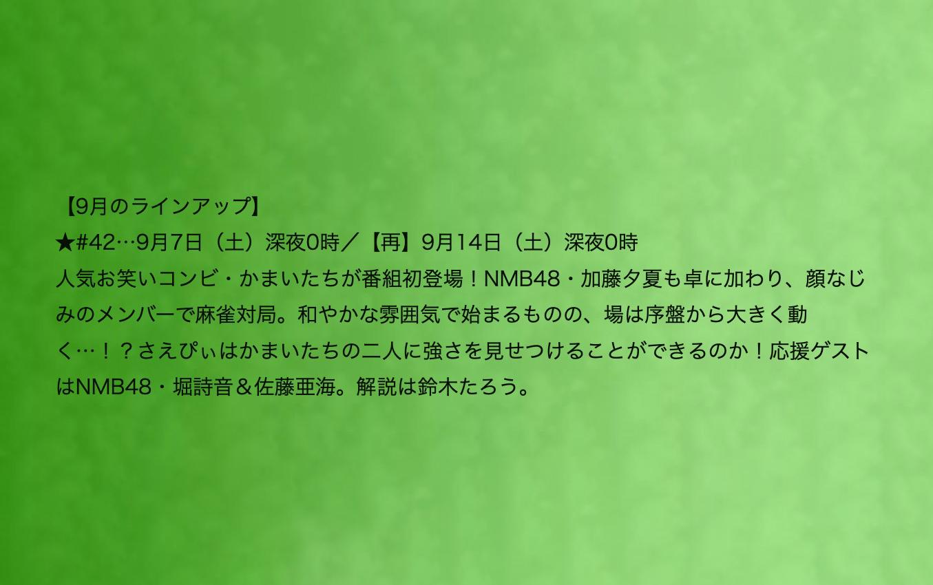 【NMB48】さえぴぃのトップ目とったんで!9月にかまいたちさんが登場