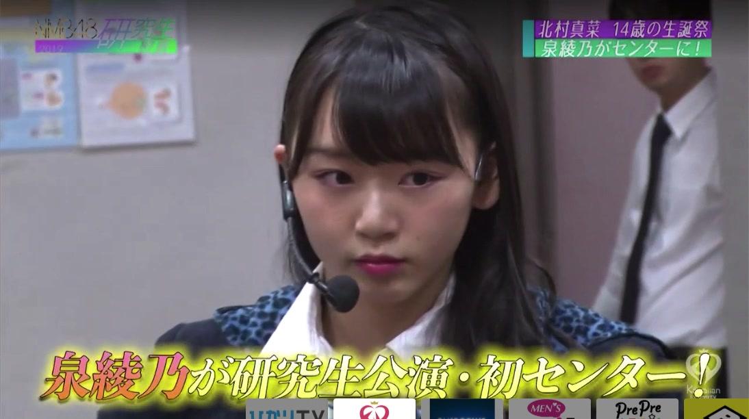 【NMB48】8月4日放送「NMB48研究生密着2019-輝く未来をつかみ取れ-」#9の画像。