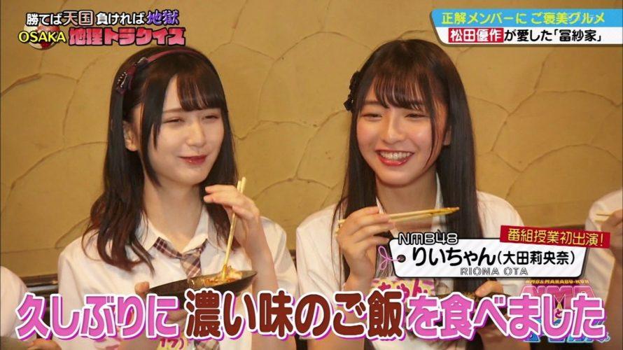 【NMB48】8/9「NMBとまなぶくん」の画像。りいちゃん初登場・OSAKA地理トラクイズ1週目。
