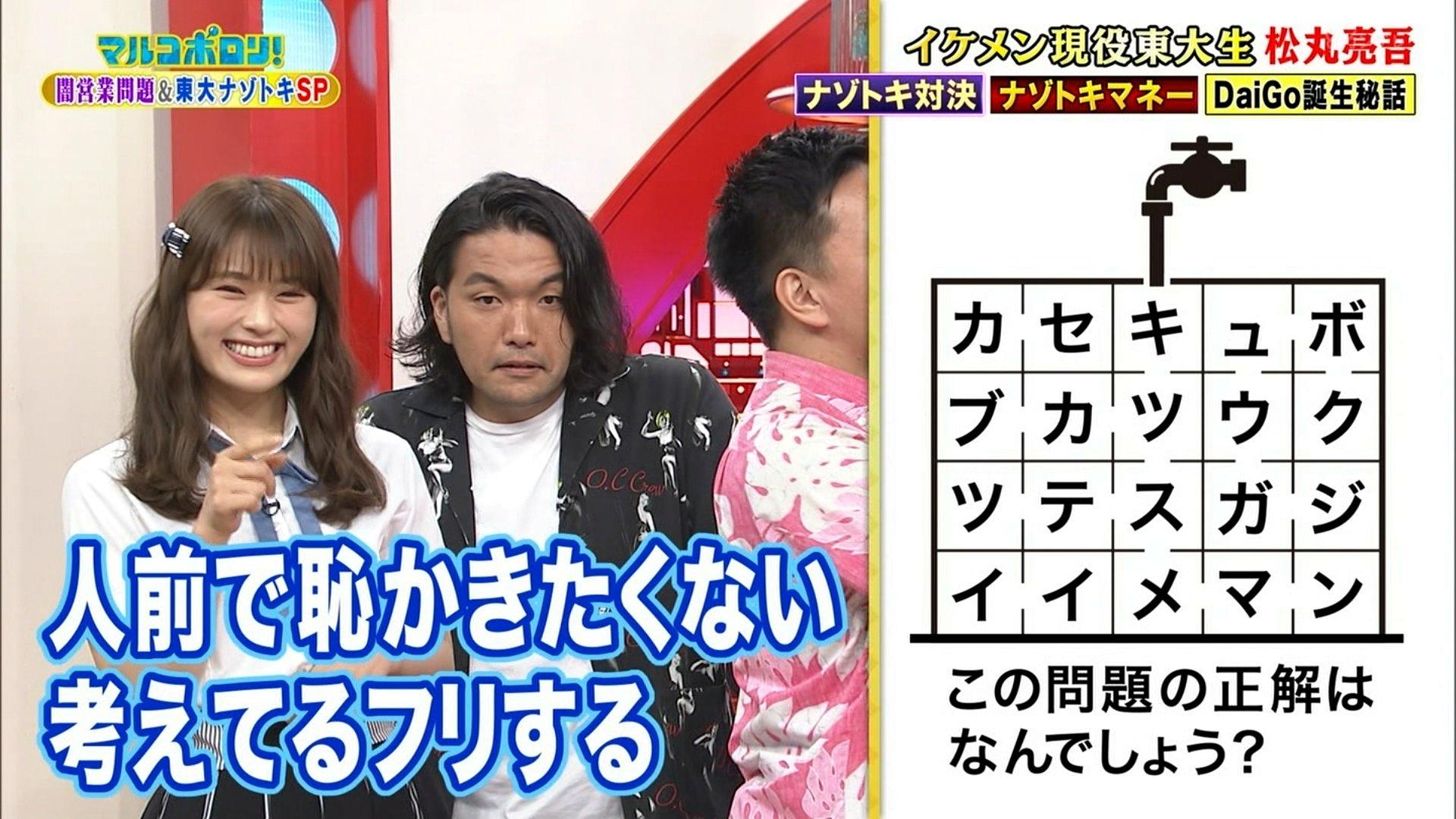 【渋谷凪咲】なぎさ出演8月11日「マルコポロリ!」の画像。吉本問題と松丸亮吾さんの謎解き。
