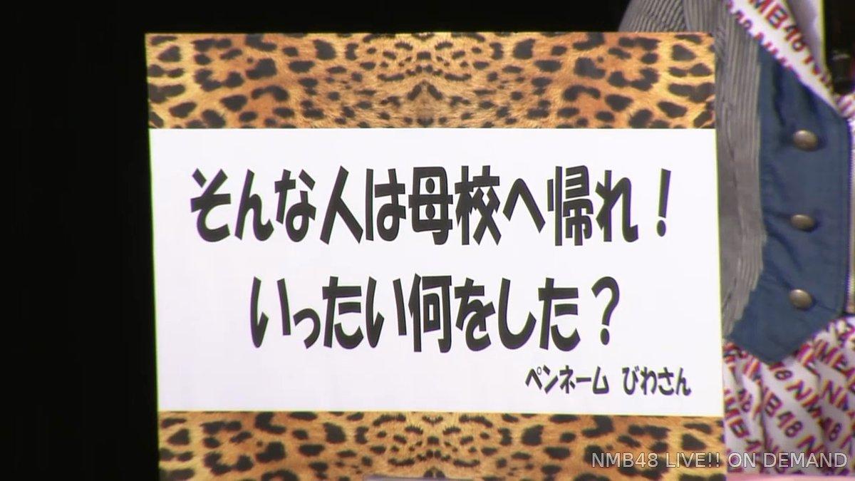 2019年8月12日の「難波愛」公演・なんば女学院お笑い部「NMB48大喜利」の画像-039