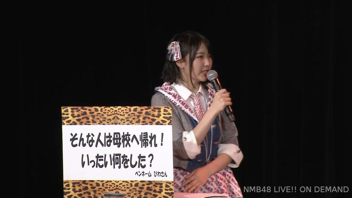 2019年8月12日の「難波愛」公演・なんば女学院お笑い部「NMB48大喜利」の画像-047