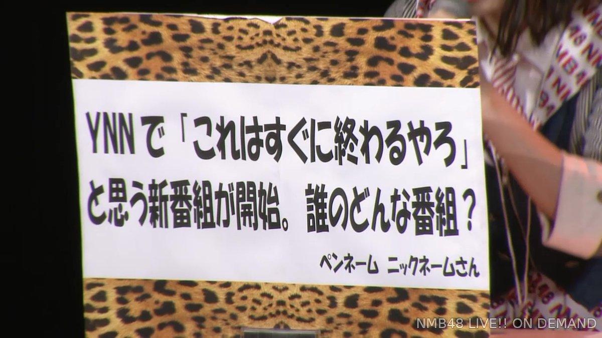 2019年8月12日の「難波愛」公演・なんば女学院お笑い部「NMB48大喜利」の画像-018