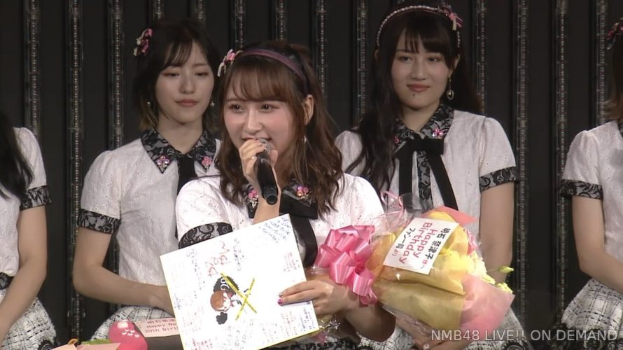 【NMB48】明石奈津子20歳の生誕祭まとめ。私が思う道を選んだらその道に是非ついて来てください【手紙・スピーチ全文掲載】