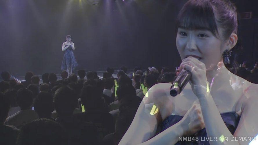 【川上礼奈】NMB48劇場冠ライブ「まだまだ煮込む!? のびる前に召し上がれ!」のセットリストと画像など。