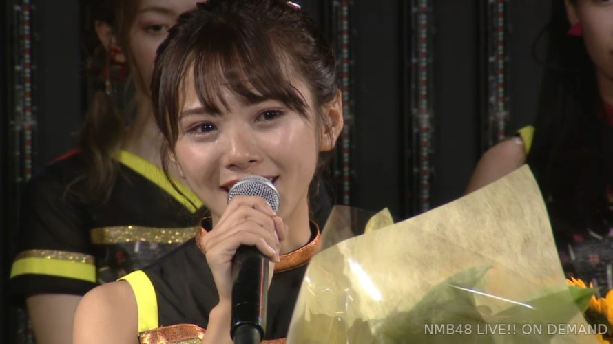 【NMB48】磯佳奈江26歳の生誕祭まとめ。怖いですけど先に私は進みたい。【手紙・スピーチ全文掲載】