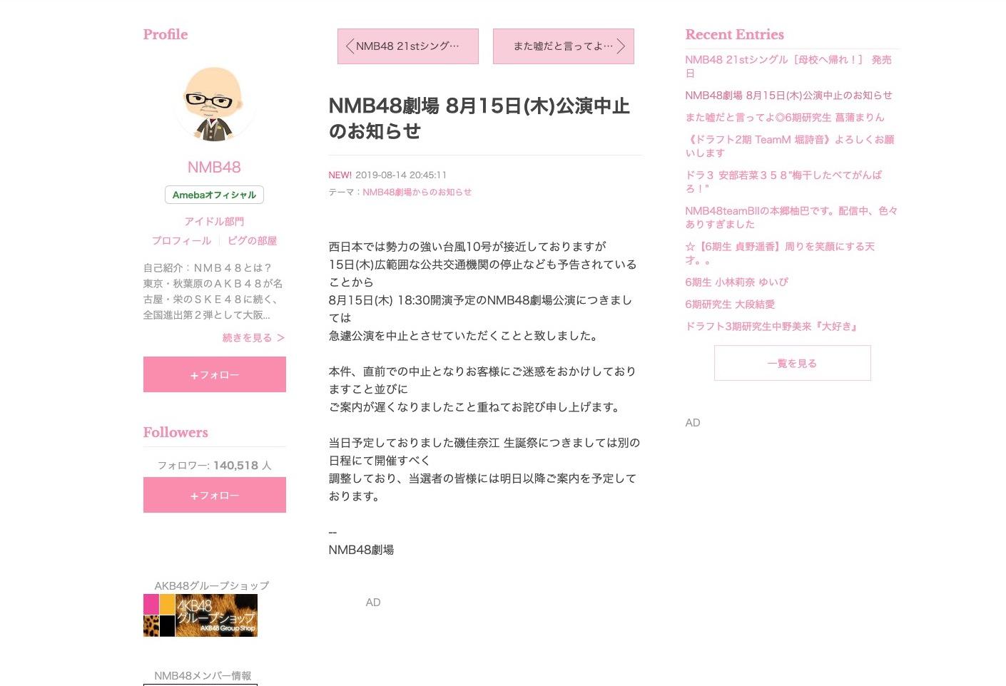 【NMB48】8月15日のチームN「N Pride」公演が台風接近のため中止に。
