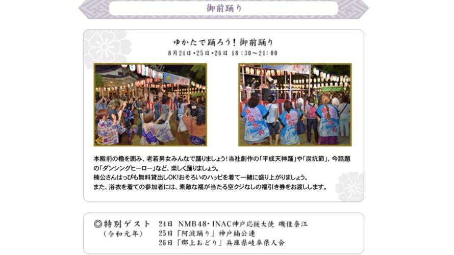 【磯佳奈江】いそちゃんが8月24日の湊川神社夏まつりに特別ゲストとして参加