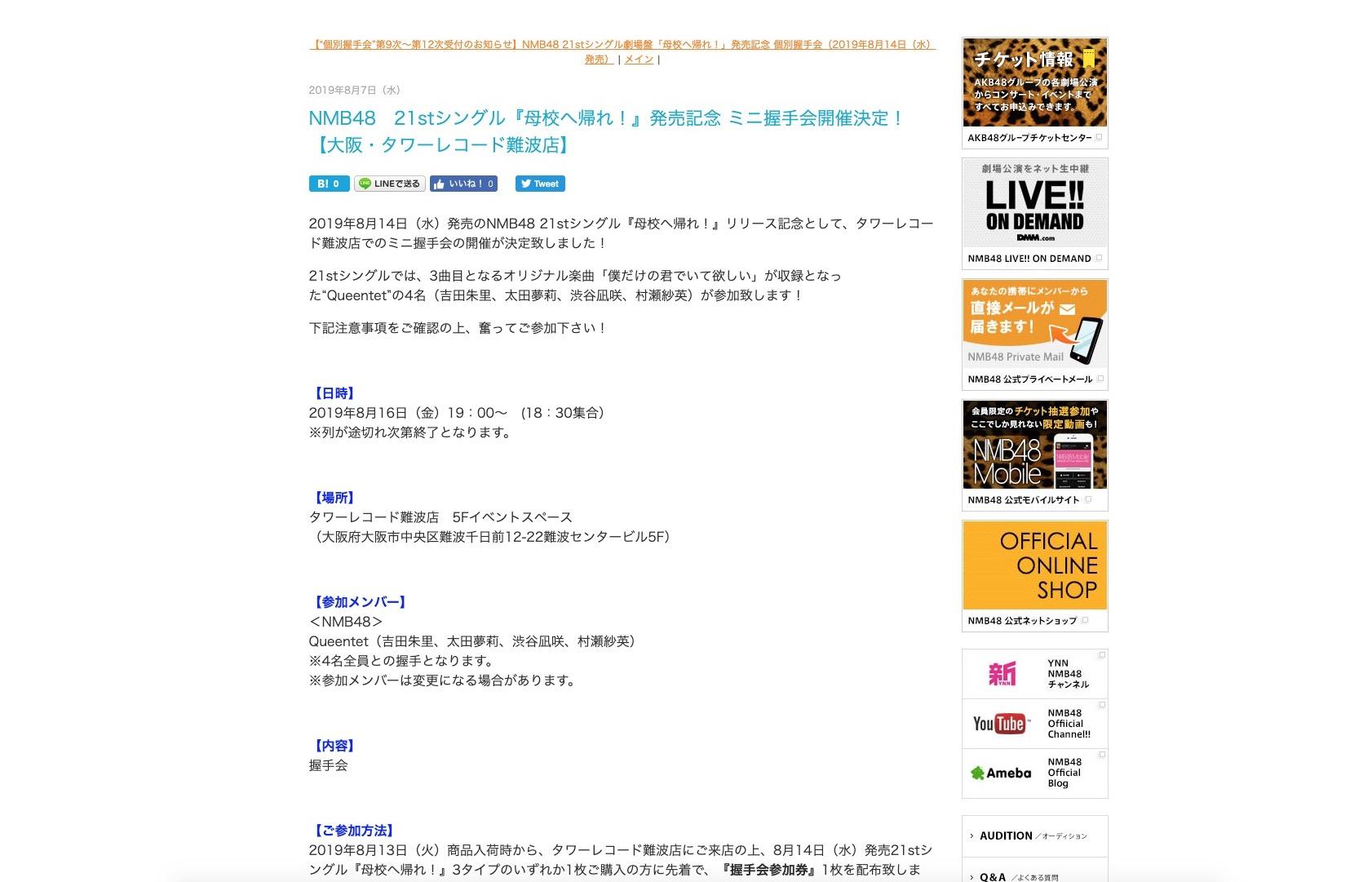 【NMB48】「母校へ帰れ!」発売記念・タワーレコード難波店で8/16にQueentet参加のミニ握手会が開催