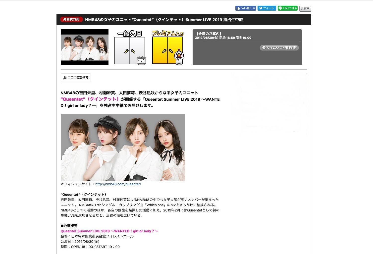【NMB48】Queentetオープニング映像用音源が公開。8/30のライブがニコ生で中継