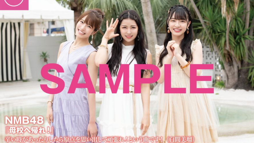 【NMB48】『母校へ帰れ!』発売記念イベント「ゆきつんカメラパネル展」開催と『TSUTAYA on IDOL』の配布が決定