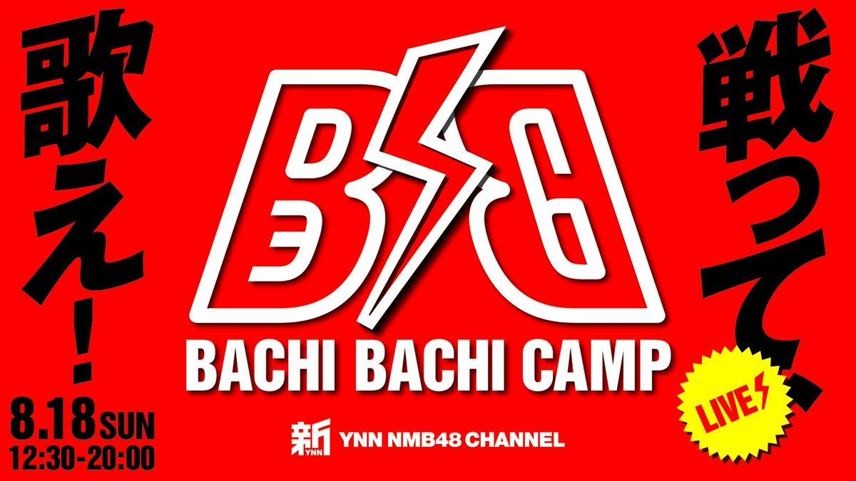 【NMB48】テーマは「戦って、歌え!」BACHI BACHI CAMPタイムテーブルが発表。