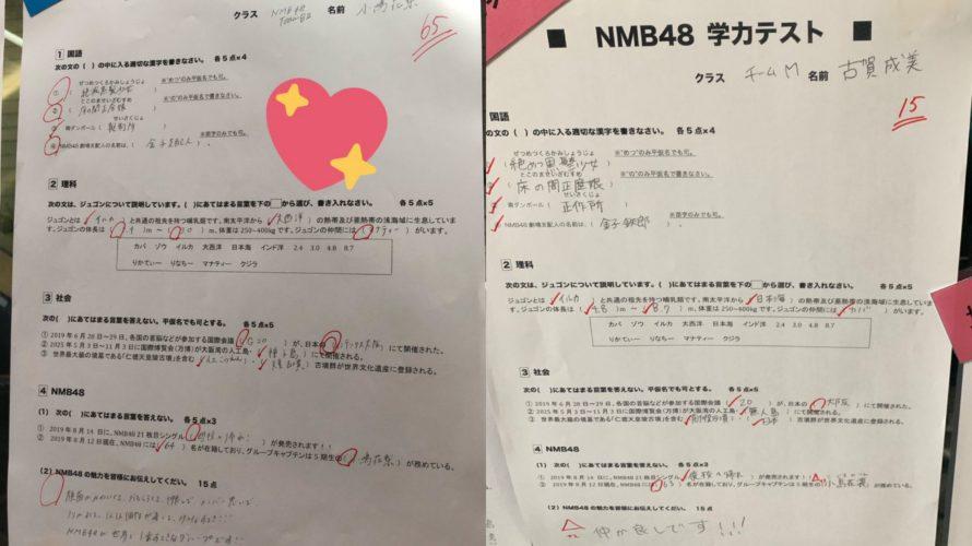 【NMB48】8月12日~18日は母校へ帰れ!発売記念「母校へ帰ろう!夏休みキャンペーンWEEK」を開催。学力テストの結果などが展示。