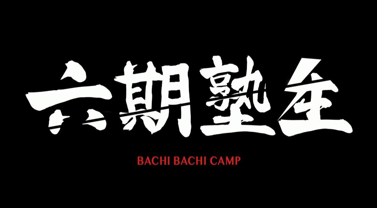 2019年8月18日新YNN NMB48 CHANNELで放送された「BACHI BACHI CAMP」の画像-058
