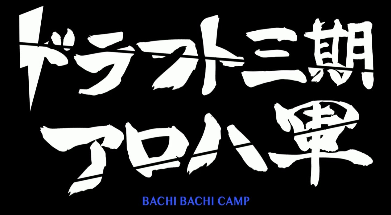 2019年8月18日新YNN NMB48 CHANNELで放送された「BACHI BACHI CAMP」の画像-098