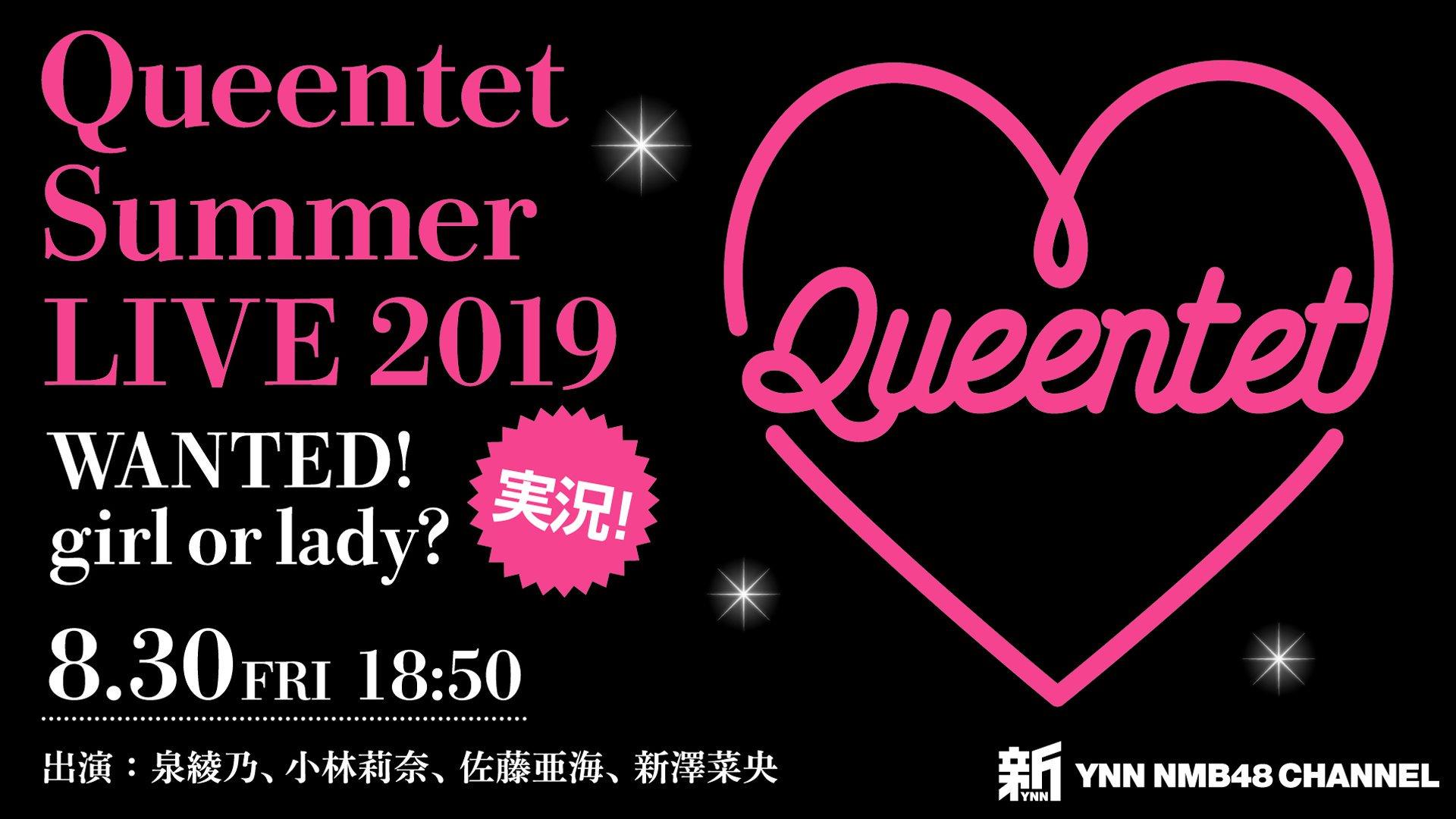 【泉綾乃/小林莉奈/佐藤亜海/新澤菜央】8/30に新YNNで「Queentet Summer LIVE 2019」の実況配信が決定。