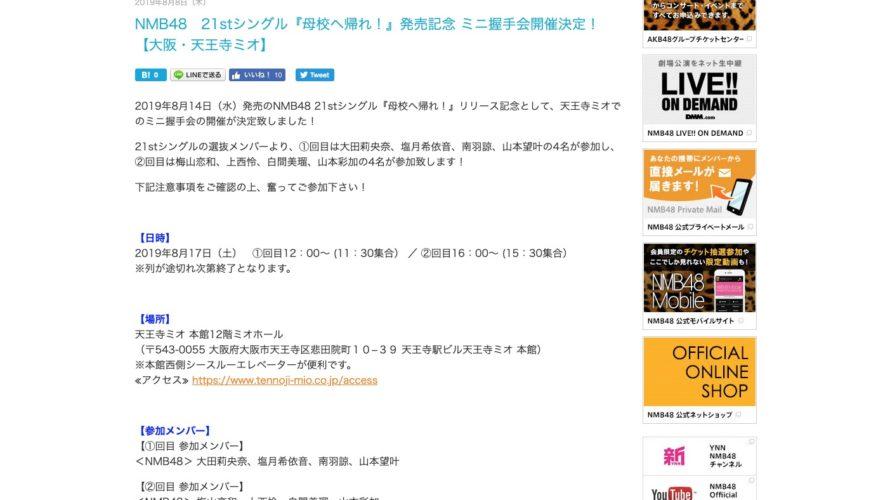 【NMB48】メンバー4名参加×2回『母校へ帰れ!』ミニ握手会が天王寺ミオで開催