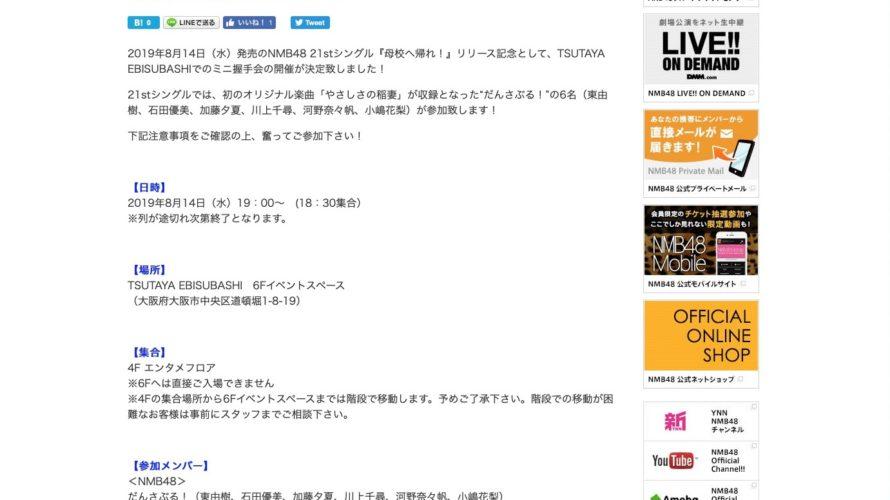【NMB48】「母校へ帰れ!」だんさぶる!参加のミニ握手会開催とタワレコ梅田2店舗限定特典。