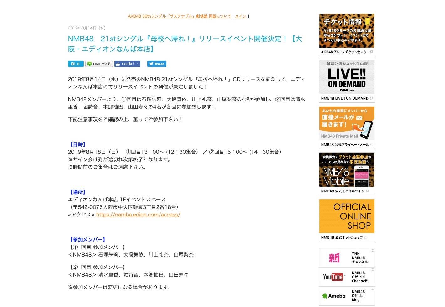 【NMB48】8/18にエディオンなんば本店で『母校へ帰れ!』リリースイベント「ミニトーク&なんば式サイン会」が開催。