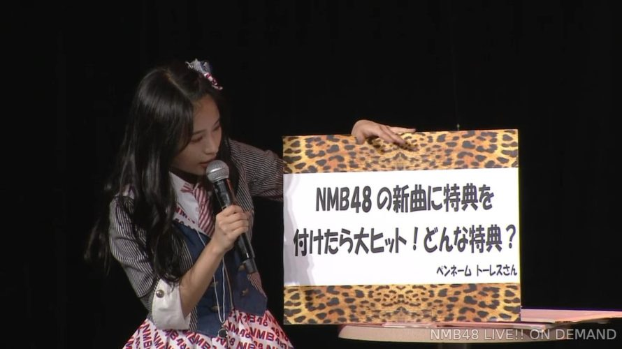 【NMB48】8/29「難波愛〜今、小嶋が思うこと〜」公演・なんば女学院お笑い部「NMB48大喜利」のお題と回答