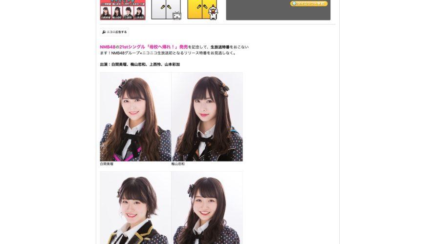 【白間美瑠/梅山恋和/上西怜/山本彩加】8月17日に「母校へ帰れ!」発売記念特番がニコニコで放送。