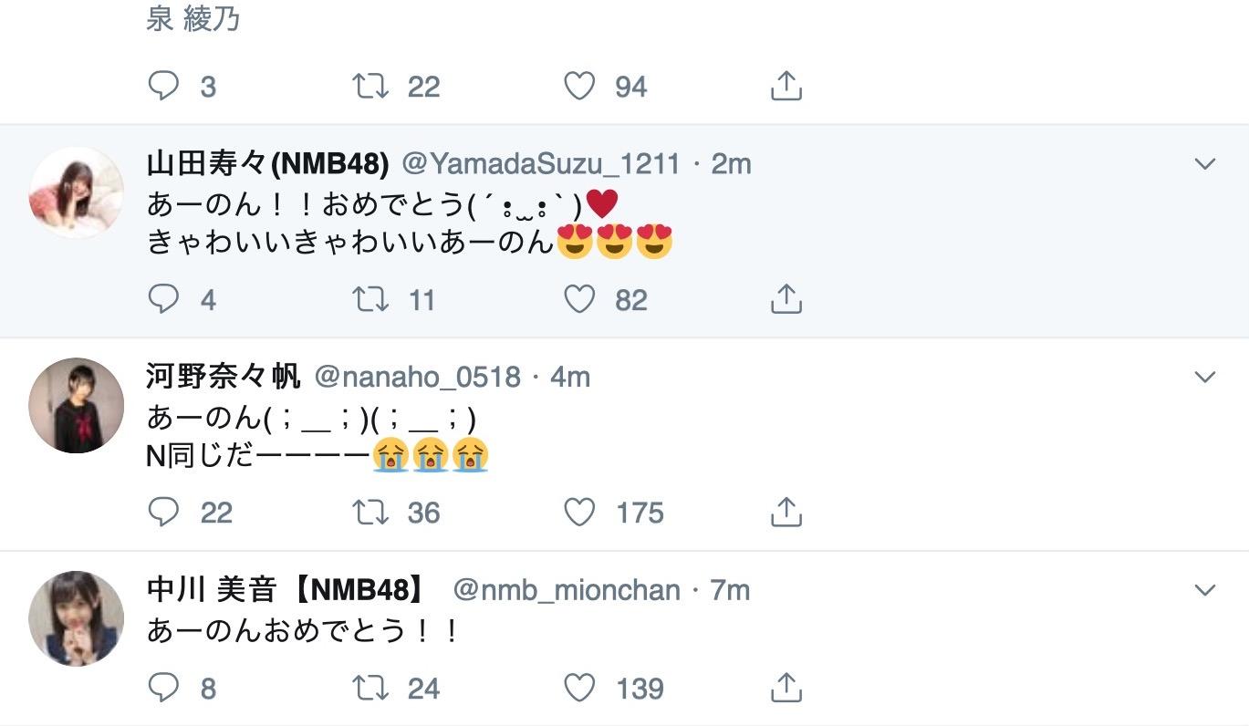 【泉綾乃】あーのんのチームN昇格がNAMBA祭・宮城公演で発表された模様。
