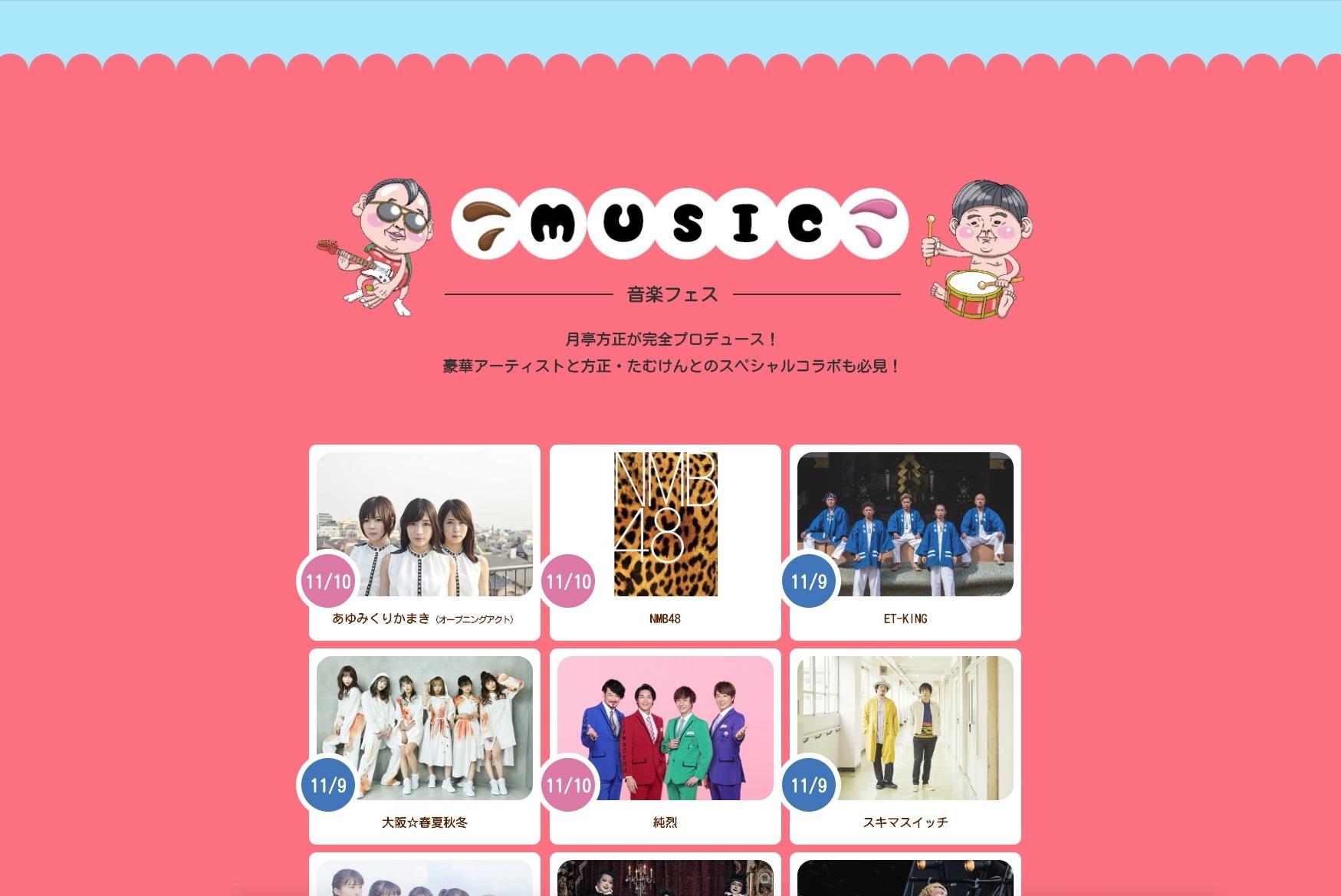 【NMB48】月亭方正さん・たむらけんじさんがプロデュースするイベント『大阪パフェ』にNMB48が出演