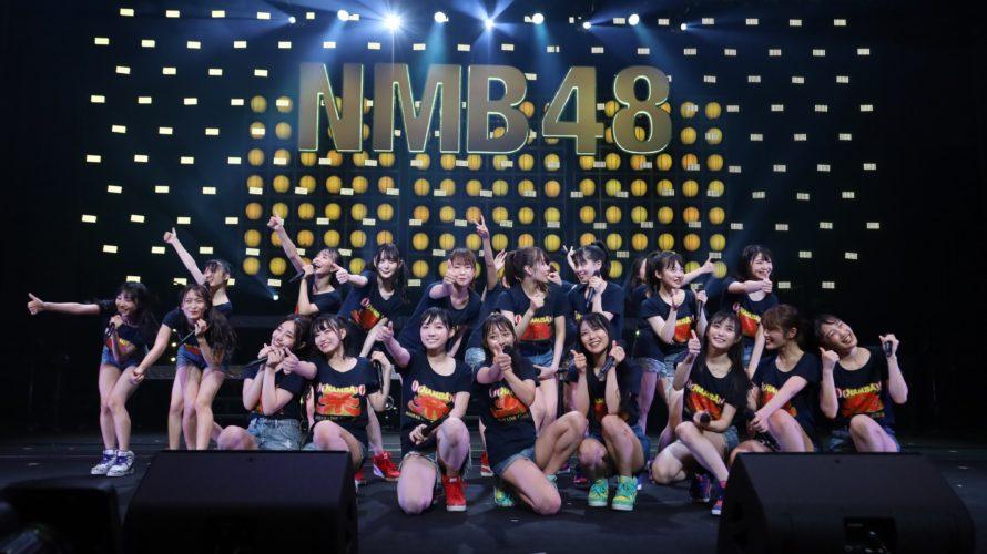 【NMB48】9月4日「NMB48 LIVE TOUR 2019 ~NAMBA祭~」 東京・NHKホールのセットリストとライブ画像など