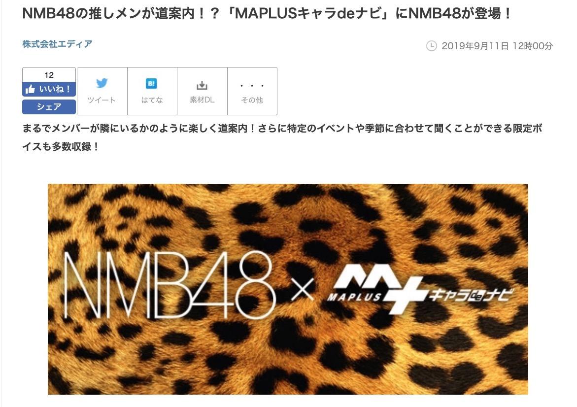 【NMB48】ナビアプリ「MAPLUSキャラdeナビ」にNMB48が参加決定。