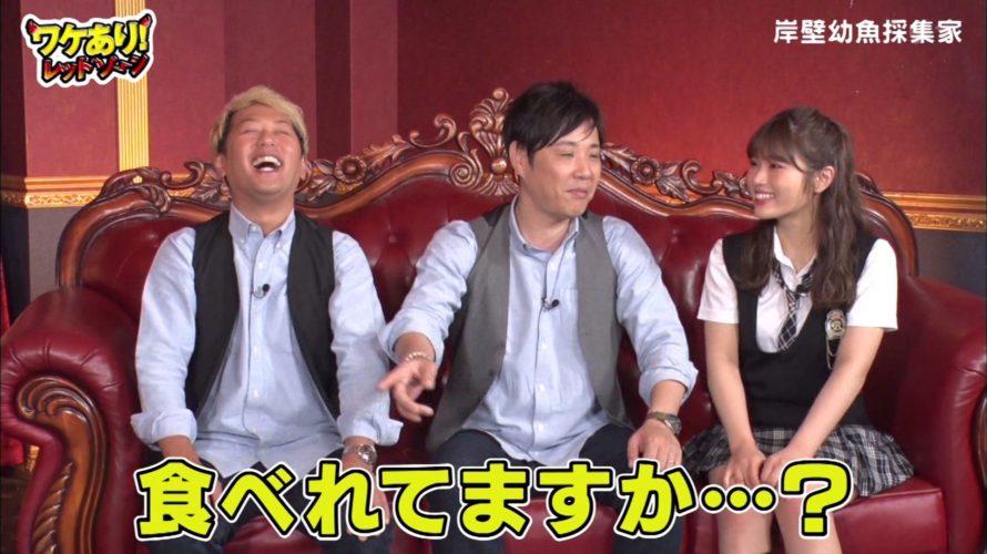 【渋谷凪咲】なぎさ出演9月7日放送「ワケあり!レッドゾーン」の画像。幼魚ゾーン1週目