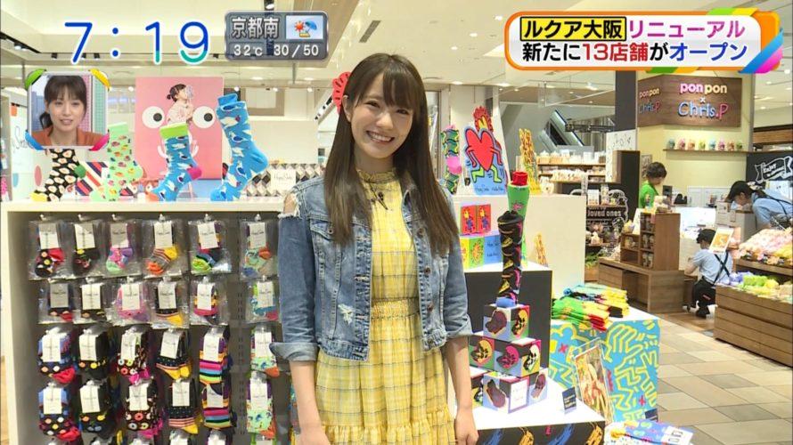 【小嶋花梨】こじりん出演・9月11日「おはよう朝日です」の画像。LUCUA大阪の新店舗をレポート