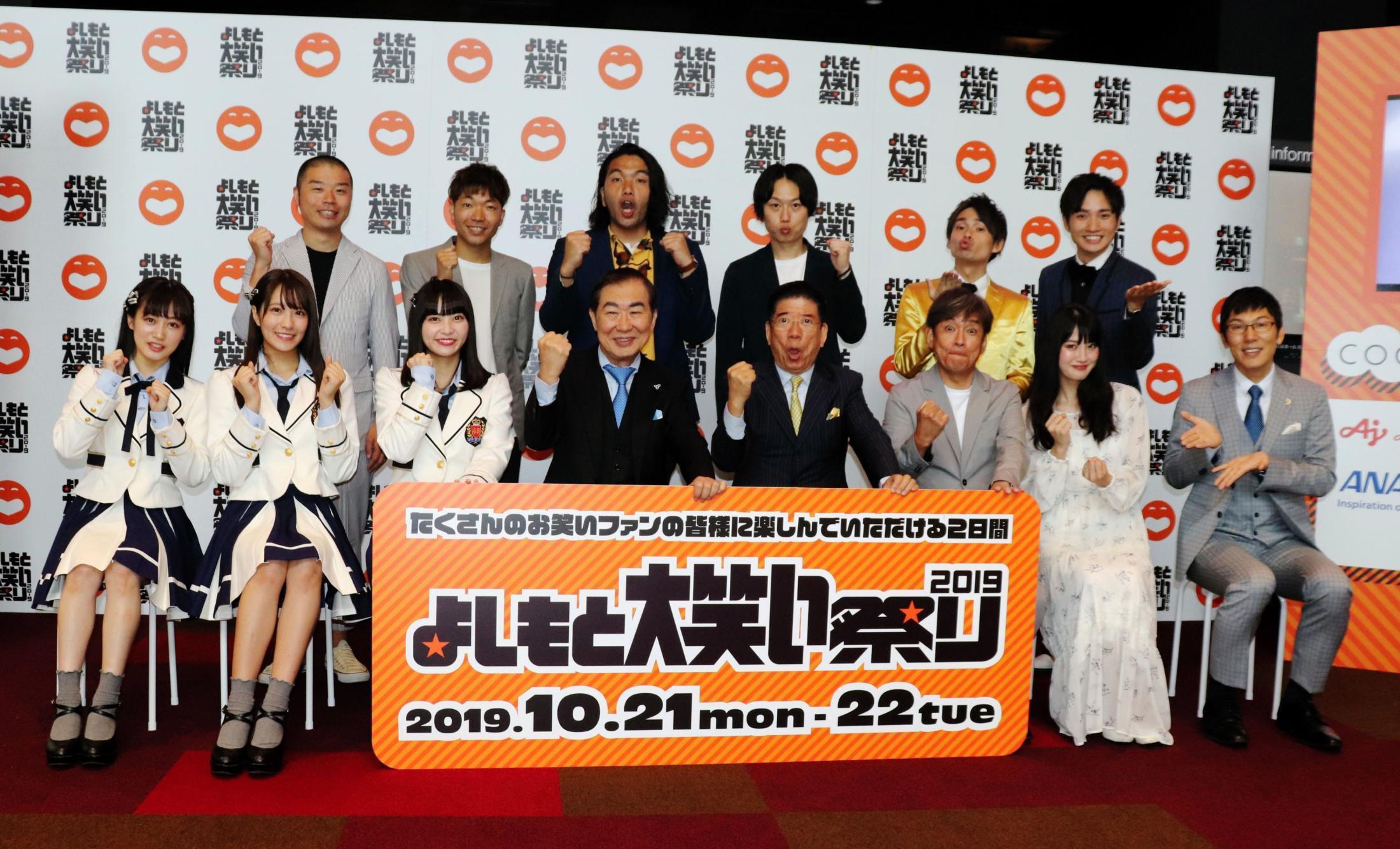 【川上千尋/小嶋花梨/堀誌音】「よしもと大笑い祭り2019」概要発表会見にちっひー・こじりん・しおんが参加。10/22にイベント。