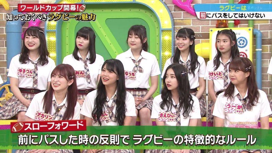 【NMB48】9月13日放送「NMBとまなぶくん#325」の画像。ラグビーワールドカップ回。