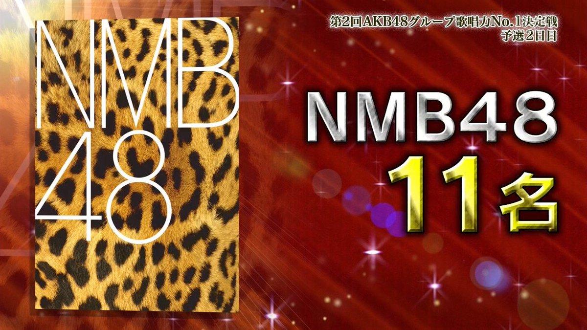 【NMB48】第2回AKB48グループ歌唱力No.1決定戦・予選の画像と結果など。