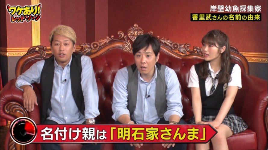 【渋谷凪咲】なぎさ出演9月14日放送「ワケあり!レッドゾーン」の画像。幼魚ゾーン2週目